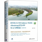 HTML5+CSS3+jQuery Mobile+Bootstrap开发APP从入门到精通 视频教学版