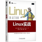 LINUX实战