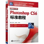 新编中文版PHOTOSHOP CS6标准教程