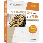 SOLIDWORKS 2018中文版从入门到精通