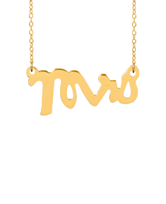Special Font Mrs. Necklace