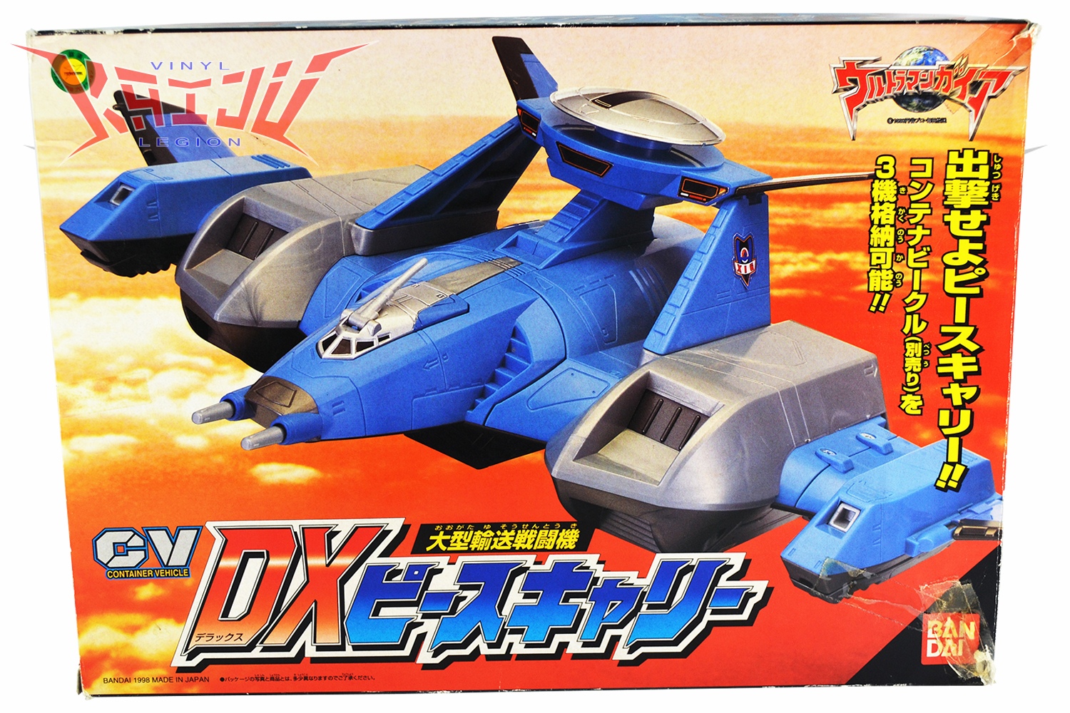 """Bandai 1998 Ultraman Gaia DX Container Vehicle """"Peace Carry"""" Transport Fighter"""