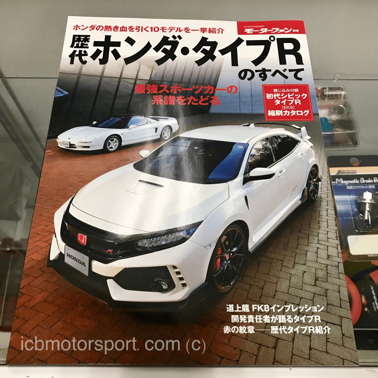 Honda Civic FK8 Type-R Perfect Guide with Tribute to all other Type Rs (NSX NA1/NA2 Civic EK9/EP3/FD2/FK8 Integra DC2/DC5)