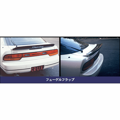 JDM Nissan 180SX RPS13 Carbon Rear Flugel Flap