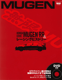 Mugen Civic RR Magazine Tribute to Mugen w/ Bonus DVD