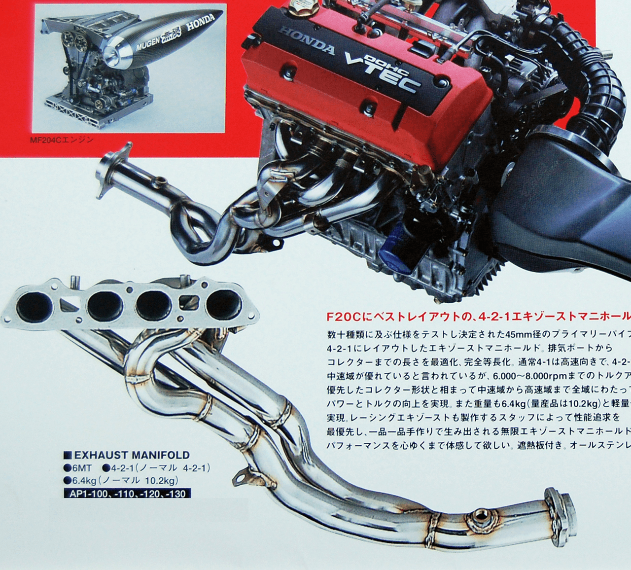 Mugen Exhaust Manifold/Header 4-2-1 for S2000 F20C/AP1 18100-XGS-K0S0