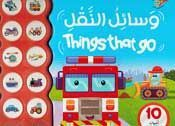 Simple First Sounds: Things That go (Sound Boardbook En-Ar) وسائل النقل