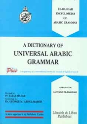 A Dictionary of Universal Arabic Grammar Arabic-English
