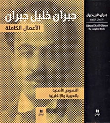 A'mal al-Kamila Jibran Khalil Jibran (English and Arabic)  الأعمال الكاملة