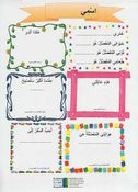 Activity Chart - SET OF 12 - My Name Is... Ismi ...  اسمي