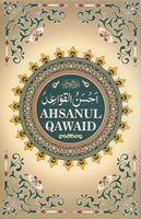 Ahsanul Qawaid (Global IP, gloss) أحسن القواعد
