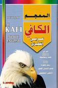 Al Kafi Large Dictionary Ar-En
