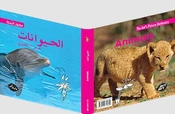 Ant's Picture Dictionary: Animals (En-Ar) al-Hayawanat  الحيوانات