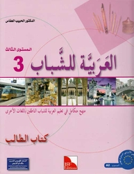 Arabiyah lil-Shabab: Arabic for Young Adults: Textbook L3  الـعـربـيـة للـشـبـاب