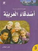 Asdiqa al-Arabiya L3 Textbook  أصدقاء العربية