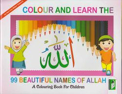 Colour and Learn the 99 Beautiful Names of Allah (Ar-En)
