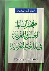 Dictionary of the Terms of Science and Knowledge in Arabic