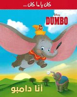 Disney: Ana Dumbo  أنا دامبو