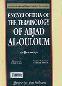 Encyclopedia of the Terminology of Abjad al-Ouloum (1/2)   موسوعة مصطلحات أبجد العلوم