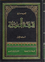 Fiqh al-Sunnah (3 Vol, Pocket Size)  فقه السنة
