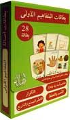 Flash Cards - Bataqat al-Mafahim al-Dawla (28 cards, boxed) بطاقات المفاهيم الأولى