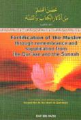 Fortification of the Muslim ( English/ Arabic)