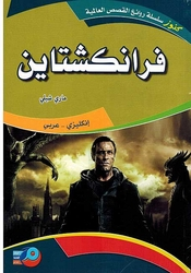 Frankenstein (Dual English-Arabic, Hadithah) فرانكشتاين