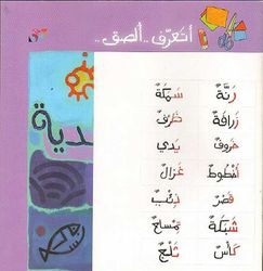 Hurufi al-Abjadiyah - Sticker Book  حروفي الأبجدية