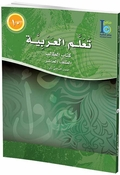 ICO Learn Arabic : Level 10, Part 1 Textbook