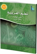 ICO Learn Arabic : Level 10, Part 2 Textbook