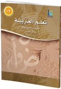 ICO Learn Arabic : Level 12, Part 1 Textbook