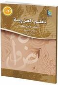 ICO Learn Arabic : Level 12, Part 1 Workbook