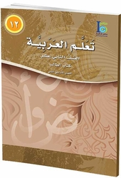 ICO Learn Arabic : Level 12, Part 2 Textbook