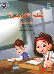 ICO Learn Arabic : Level 5, Part 2 Textbook