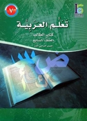 ICO Learn Arabic : Level 7, Part 1 Textbook