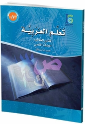 ICO Learn Arabic : Level 8, Part 1 Textbook