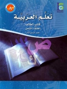 ICO Learn Arabic : Level 8, Part 2 Textbook