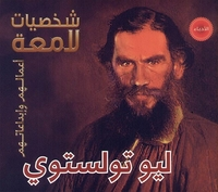 Illustrious Lives: Leo Tolstoy (Ar)  ليو تولستوي