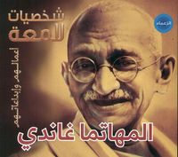 Illustrious Lives: Mahatma Gandhi (Ar)  المهاتما غاندي