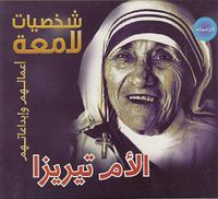Illustrious Lives: Mother Teresa (Ar)  الأم تيريزا