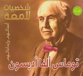 Illustrious Lives: Thomas Alva Edison (Ar)  توماس ألفا أديسون
