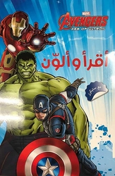 Marvel: Avengers, Age of Ultron: Read and Color  أقرأ وألوّن - مع ستيكرز