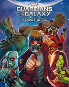 Marvel: Guardians of the Galaxy : Hurrass al-Majarrah   حرّاس المجرّة