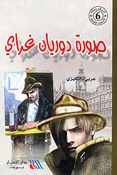 Picture of Dorian Gray (Dual English-Arabic)