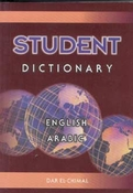 Qamus lil Talib - Student Dictionary: English-Arabic  قاموس الطالب انكليزي-عربي