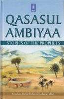Qasasul Ambiyaa - Stories of the Prophets (Idara) (Seoharwi)