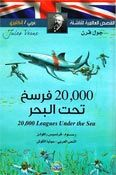 Qisas al-'Alamiyah lil-Nash'ah: 20,000 Leagues Under the Sea (Dual En-Ar) 20000 فرسخ تحت البحر