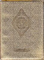 Qur'an Majeed No. 3-A, Hafizi, Gold Case, Zipper (18x25cm - 7x9.8in)