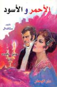Red and the Black  (Dual English-Arabic)