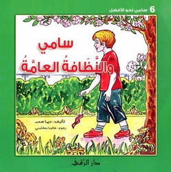 Sami Towards the Best - Sami and Public Cleanliness